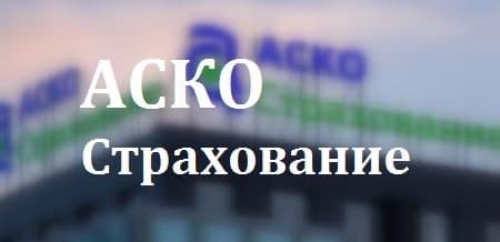 Личный кабинет ПАО «АСКО – Страхование»