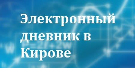 Электронный дневник школы в Кирове