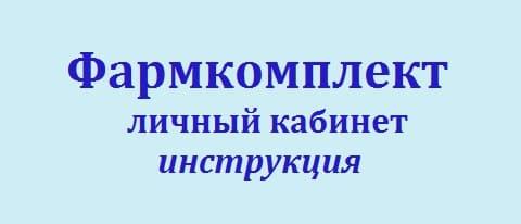 Личный кабинет Фармкомплект: вход и регистрация клиента