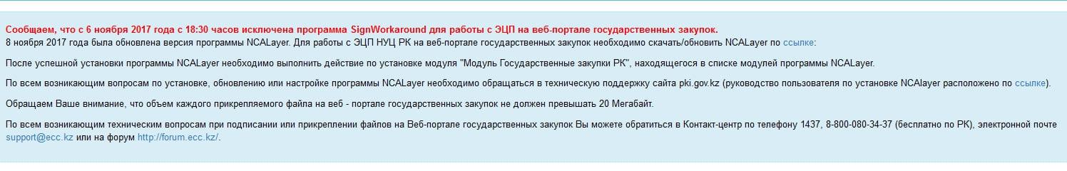 Goszakup.Gov.Kz - официальный сайт госзакупок в Казахстане