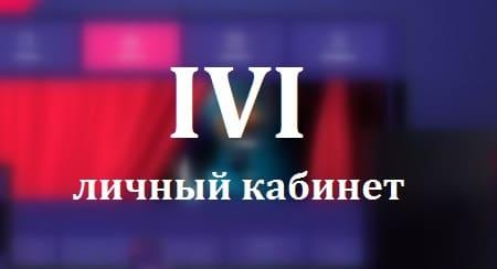 Личный кабинет IvI: как войти и зарегистрироваться