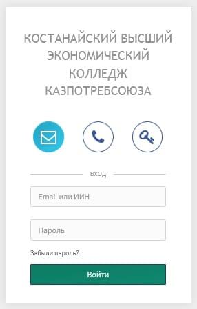 Kekk.sova.kz (Кекк сова кз) — личный кабинет КЭКК