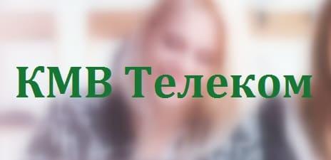 Личный кабинет КМВ Телеком: вход и онлайн подключение