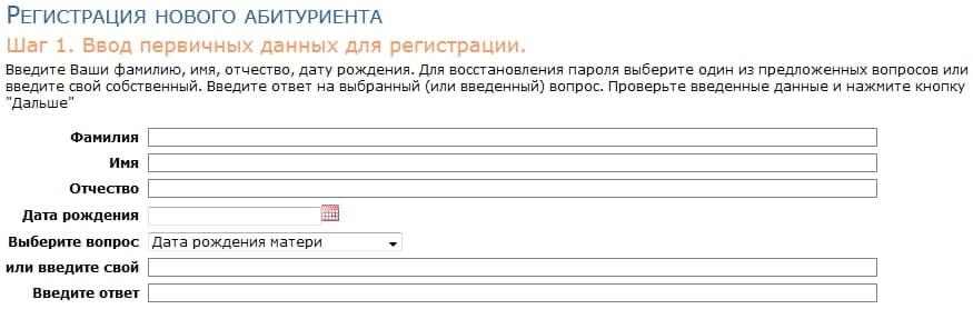 Личный кабинет МЭИ: инструкция по работе в портале