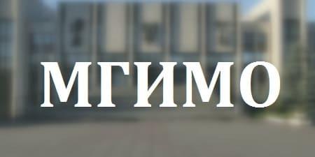 Личный кабинет МГИМО: основные возможности