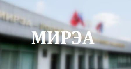Личный кабинет МИРЭА: как войти и зарегистрироваться