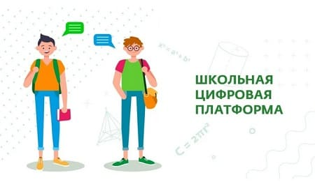 Школьная цифровая платформа: как войти и пользоваться личным кабинетом ШЦП