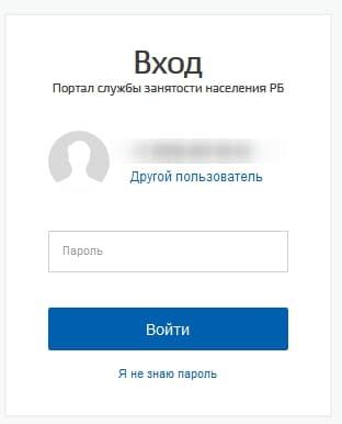 Личный кабинет «Работа Башкортостан»: как войти, получение пособия