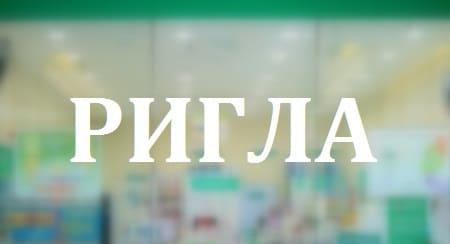 Личный кабинет сети аптек Ригла