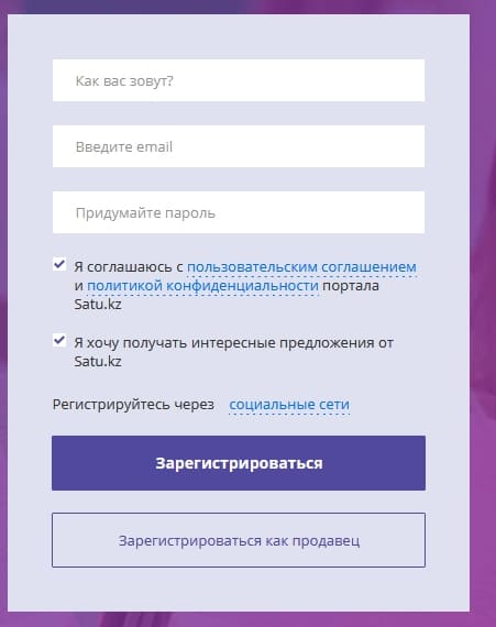 Satu.kz - маркетплейс Казахстана