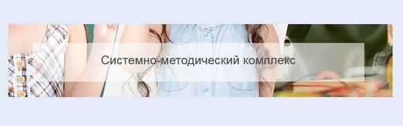 Smk.edu.kz (Смк еду кз) - вход на портал
