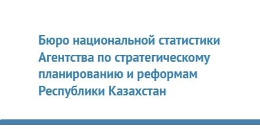 Stat.Gov.Kz - сайт Бюро национальной статистики РК