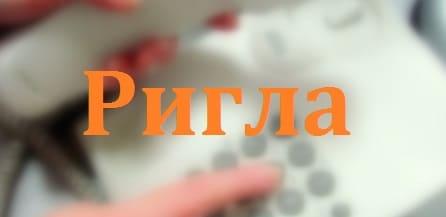Горячая линия сети аптек Ригла