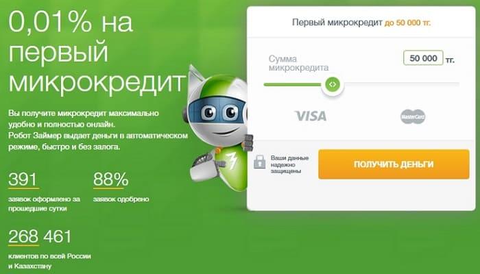 Zaimer.kz — личный кабинет, как взять займ онлайн
