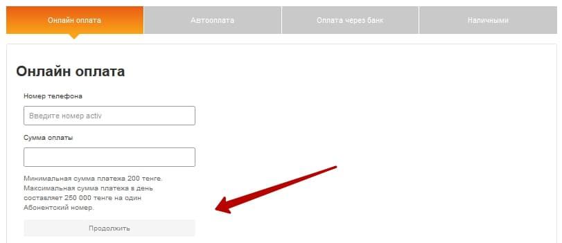 Activ.kz - личный кабинет интернет-сервиса