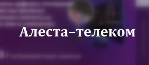Личный кабинет Алеста–телеком: функции, регистрации