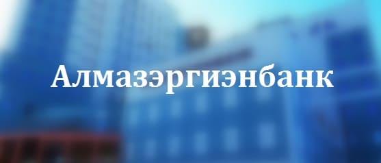Личный кабинет для клиентов Алмазэргиэнбанка: инструкции