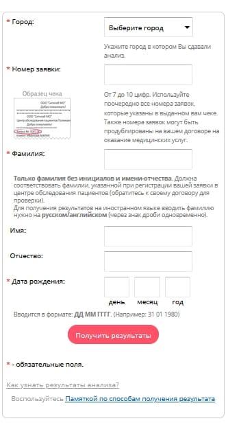 Личный кабинет «Ситилаб»: инструкции по работе, как посмотреть результаты анализов