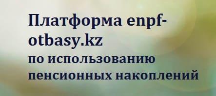 Enpf-otbasy.kz — как работать с пенсионными накоплениями, подача заявки