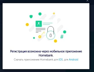Homebank.kz — возможности приложения, как работать в интернет-банкинге
