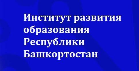 Личный кабинет ИРО РБ: вход в систему СДО