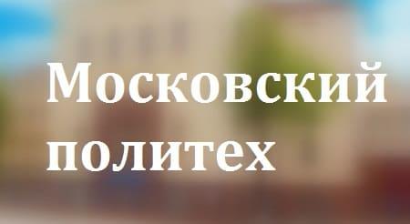 Московский политех - личные кабинеты университета