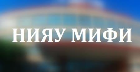НИЯУ МИФИ: как работать в личном кабинете