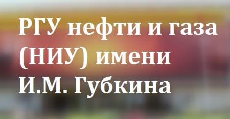 РГУ НИУ нефти и газа имени И.М. Губкина - личный кабинет