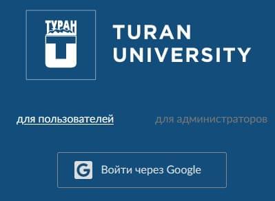 Canvas Edu kz — вход в кабинет университета «Туран»