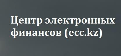 Центр электронных финансов (ecc.kz) — официальный сайт компании