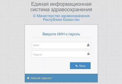 Eisz.kz — вход в систему «Регистр прикрепленного населения»