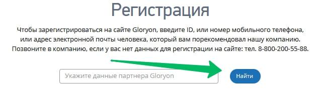 Личный кабинет на сайте Глорион