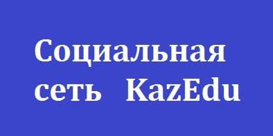 KazEdu.kz — вход на образовательный сайт