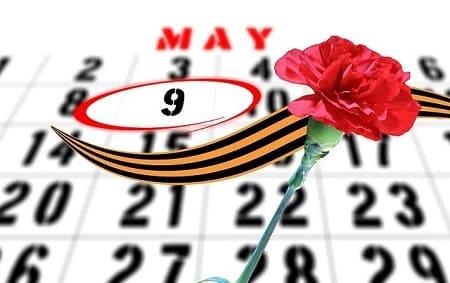 Пройдет ли Парад Победы 9 мая в 2021 году