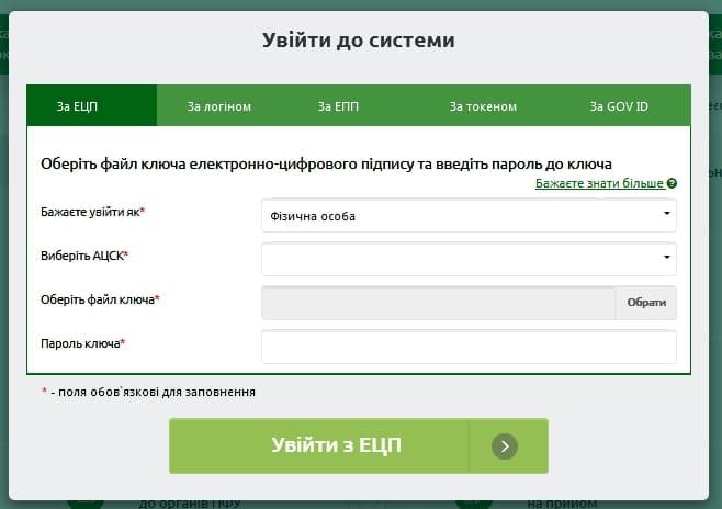 Пенсионный фонд Украины (pfu.gov.ua) — личный кабинет