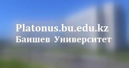 Platonus.bu.edu.kz — система Платонус для студентов университета Баишева
