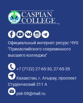 Платонус ПСВК — вход в систему Прикаспийского современного высшего колледжа