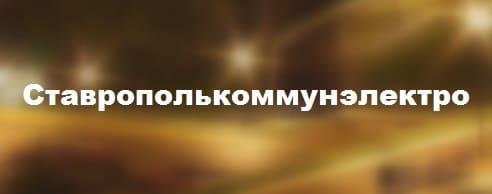 Личный кабинет СтавропольКоммунЭнерго: инструкция по работе на официальном сайте