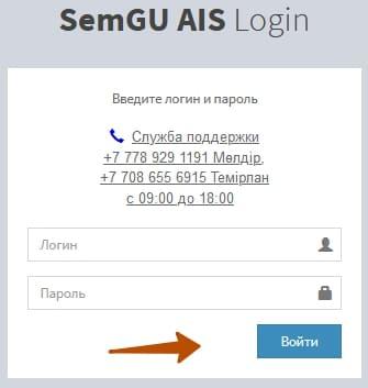 AIS.SemGU.kz (СЕМГУ АИС) – студенческий портал Университета Шакарима