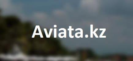 Авиата (Aviata.kz) – сервис бронирования и покупки билетов