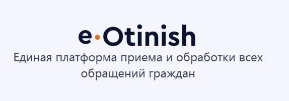 E-otinish.kz – платформа для приёма и обработки обращений граждан в Казахстане