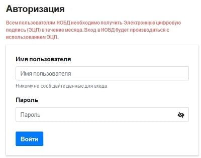 Nobd.iac.kz (НОБД) — сайт Национальной образовательной базы данных