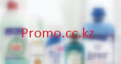 Promo.cc.kz — регистрируем чек для участия в розыгрыше