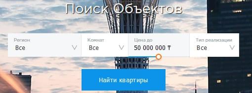 Баспана.кз Жилстрой: портал недвижимости в Казахстане