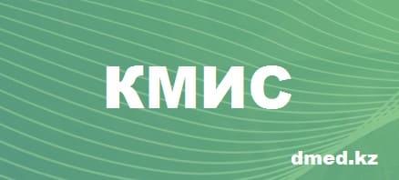 Shy.dmed.kz — вход в систему КМИС (г. Шымкент)