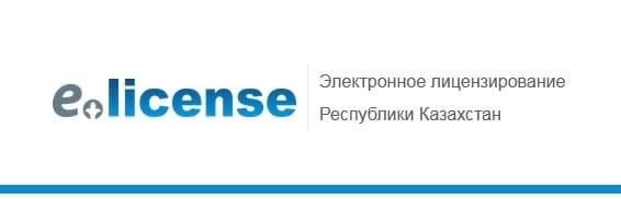 Elicense.kz — портал электронного лицензирования Казахстана