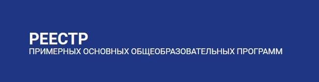 ФГОС - реестр образовательных программ