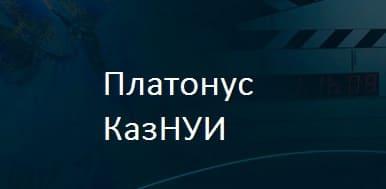 Платонус КазНУИ — войти на сайт Казахского национального университета искусств