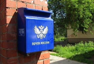 Расписание работы Почты России 12 июня 2021 года