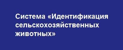 Portal.iszh.kz (ИСЖ) — портал идентификации сельскохозяйственных животных